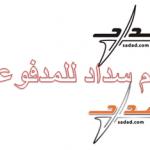 SADAD online payment System