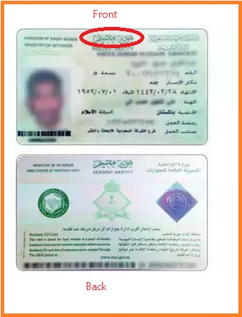 how muqeem card looks