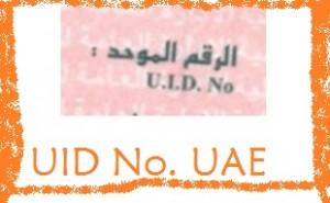 what is uid number on residence visa uae