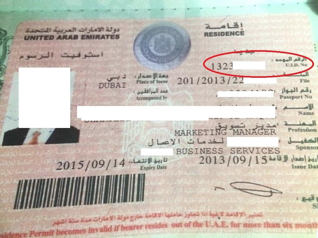 ud number id card visa uae