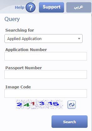visa-status-check-ksa