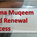 Iqama Muqeem Card Renewal Process