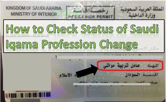 How to Check Status of Saudi Iqama Profession Change