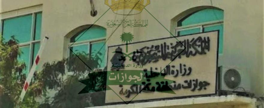 Jawazat Offices in Jeddah Riyadh and Dammam
