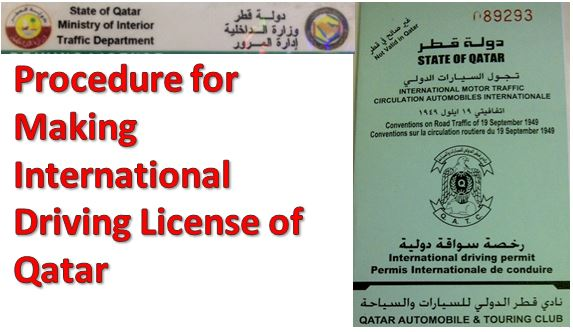 What is Procedure for International Driving License of Qatar?