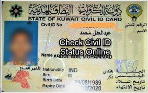 paci civil id status check online