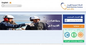 check-saudi-electrcity-bill-1