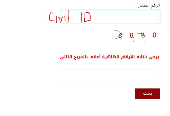 civil id travel ban