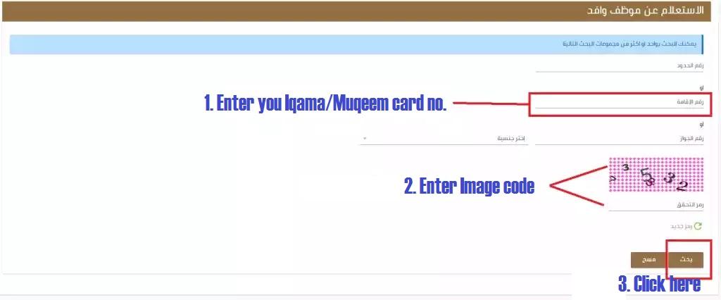 Check status of huroob on MOL