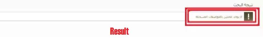 huroob status result