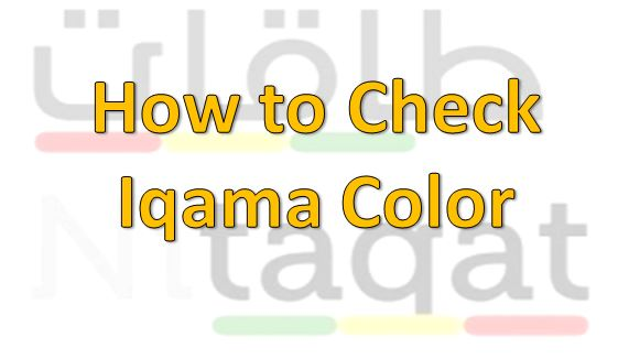 CHECK IQAMA COLOR IN 5 SIMPLE STEPS