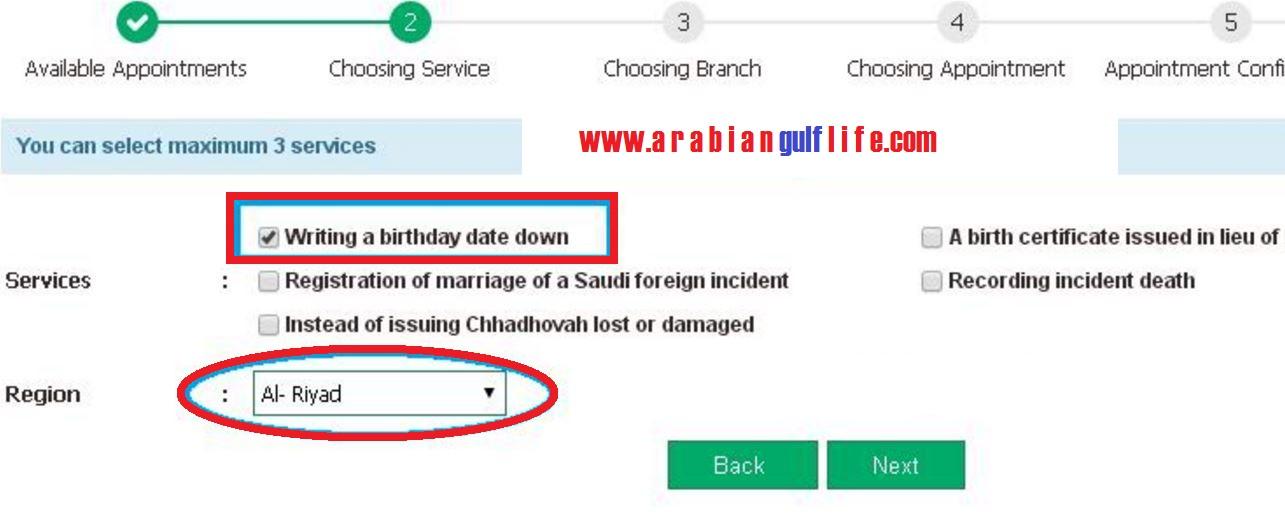 moi-al-ahwal-birth-certificate2