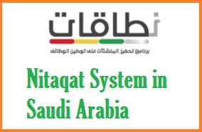 nitaqat-system-in-ksa