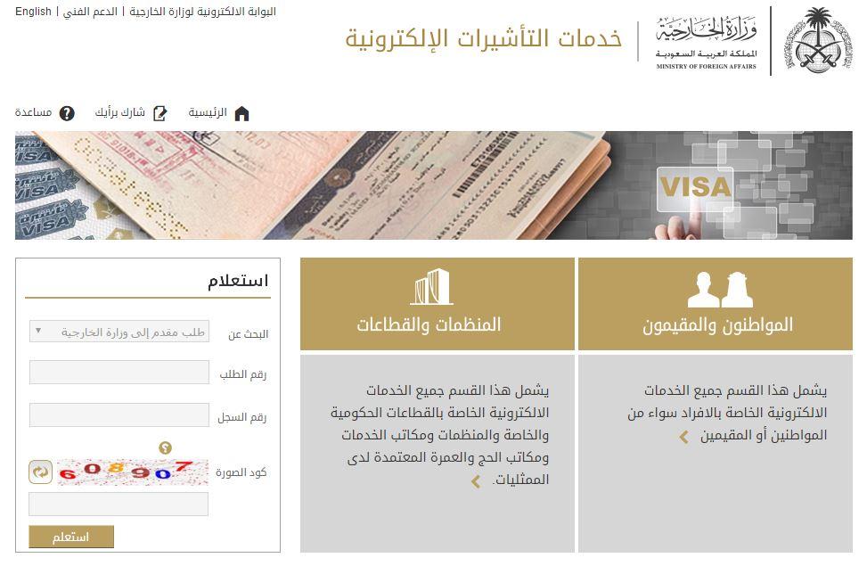 family visit visa application in ksa