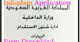 istiqdam application form
