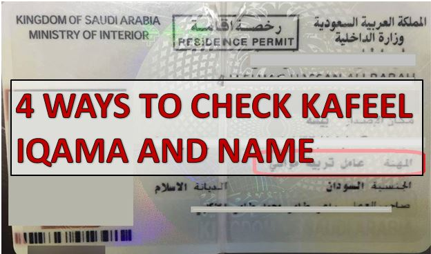 4 WAYS TO CHECK KAFEEL IQAMA AND NAME