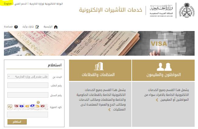 Check Mofa visa status family