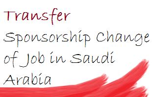 transfer sponsorship in saudi arabia