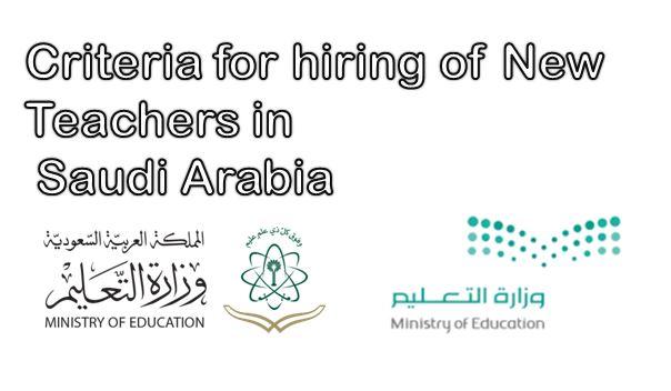 Criteria for hiring of New Teachers in Saudi Arabia