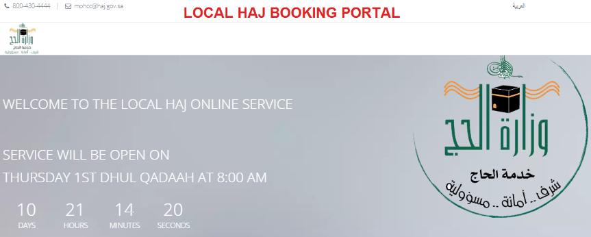 local hajj booking date