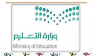 saudi-ministry-of-education