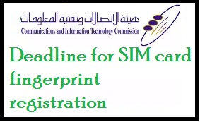 fingerprint registration deadline last date