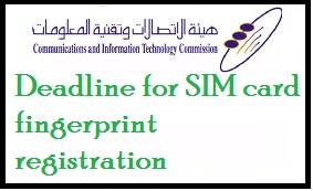 SIM CARD Fingerprint Registration Last Date