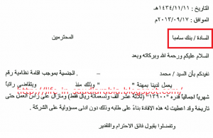 Letter for Opening Bank Account in Saudi Arabia