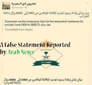 iqama renewal false statements