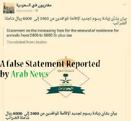 iqama renewal false statements