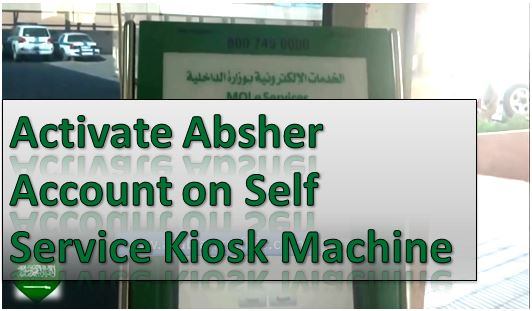 Activate Absher Account on Self Service Kiosk Machine