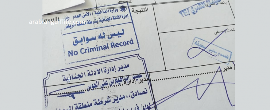 How to Get Police Clearance Certificate in Saudi Arabia