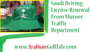 Saudi driving license renewal from muroor