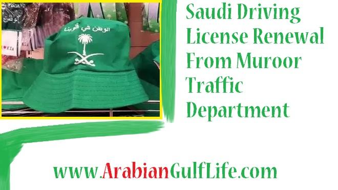 Saudi driving license renewal from muroor