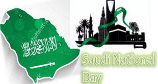 Saudi National Day Holiday