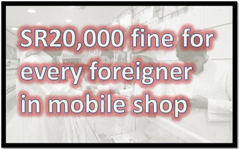 SR20,000 fine for every foreigner in mobile shop