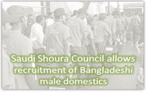 saudi-shoura-council-allows-recruitment-of-bangladeshi-workers