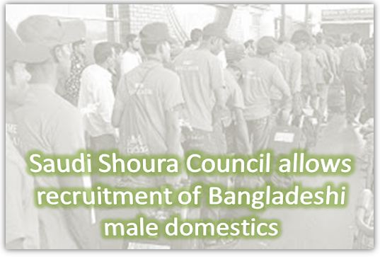 saudi-shoura-council-allows-recruitment-of-bangladeshi-workers