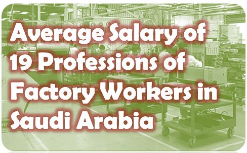 salary of 19 Professions in Saudi Arabia