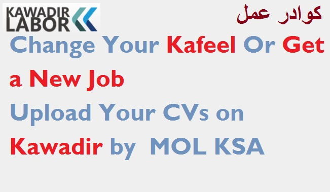 Kawadir Labor Registration Portal
