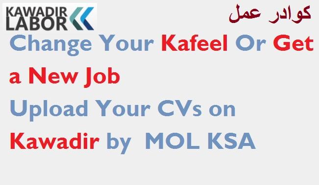 Want to Change Kafeel or leaving Job than Upload CV on Kawadir