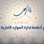 Ministry of Education Faris Self Service Registration Procedure