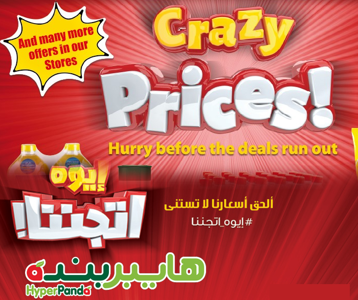 Hyper Panda Latest Offer Crazy Promotion