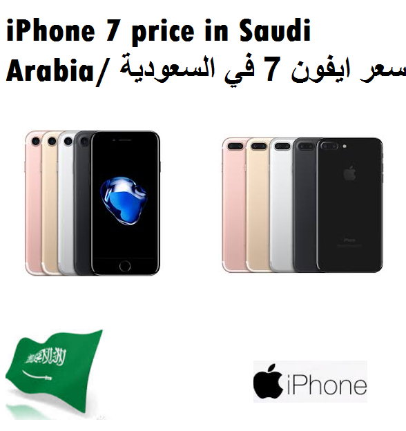 iPhone 8 Specifications and Price in Saudi Arabia