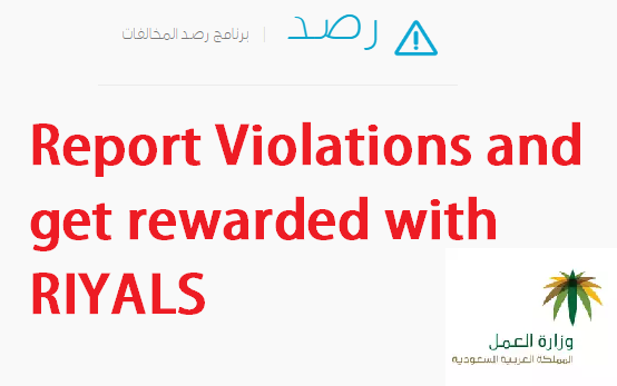 Get Financial Award Just by Reporting Labor Laws Violation