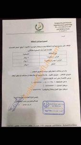 saudi-arabia-rate-list