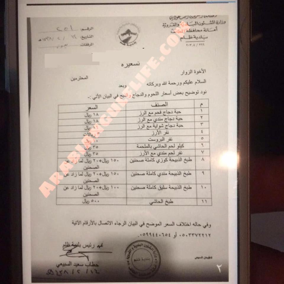 saudi-rate-list-2