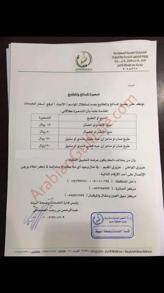 saudi-rate-list-3