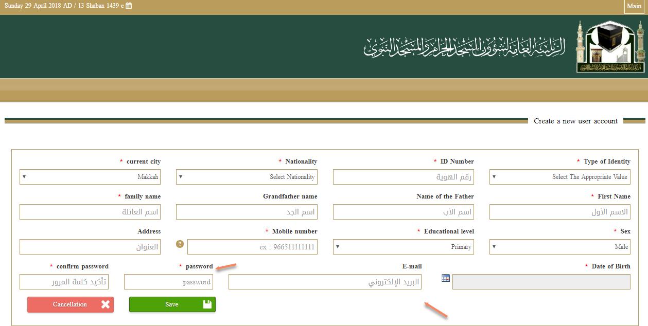 Itikaf in Masjid-e-Nabawi and Masjid-al-Haram Registration 2019