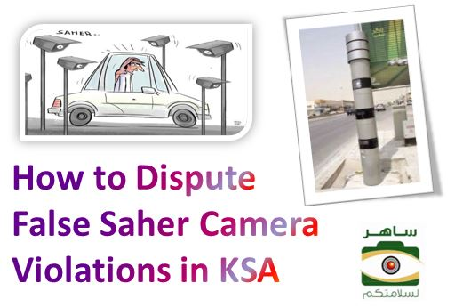 false-saher-camera-violation-dispute-saudi-arabia